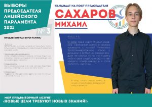Сахаров Михаил