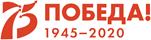 75 ПОБЕДА! 1945-2020