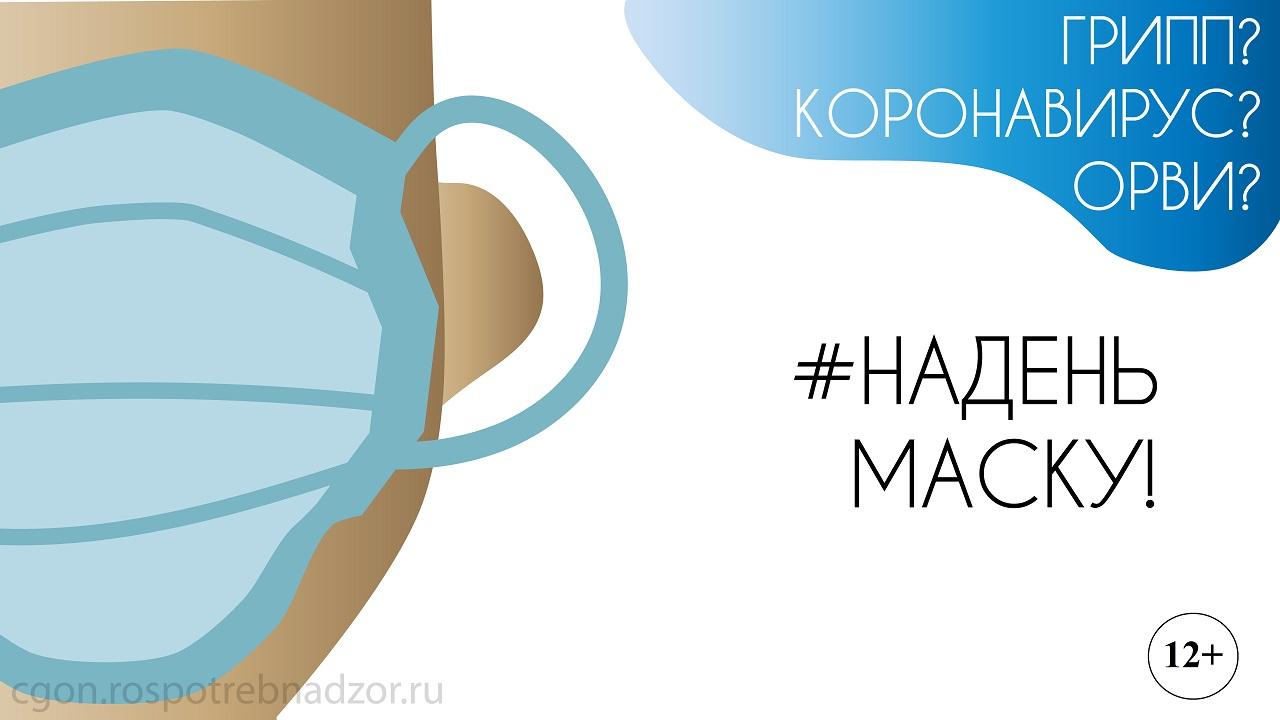 #НАДЕНЬ МАСКУ!